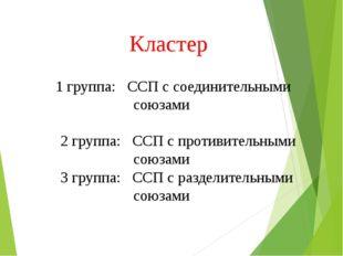 Кластер 1 группа: ССП с соединительными союзами 2 группа: ССП с противительны