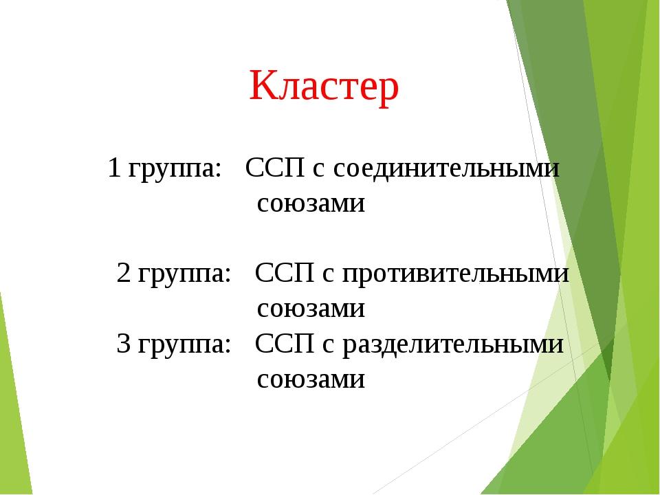 Кластер 1 группа: ССП с соединительными союзами 2 группа: ССП с противительны...