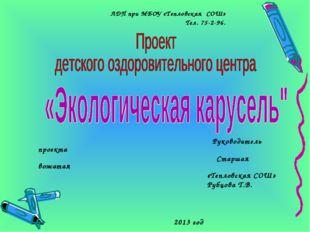ЛДП при МБОУ «Тепловская СОШ» Тел. 75-2-96. Руководитель проекта Старшая вож