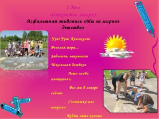 1 день «Открытие лагеря» Асфальтная живопись «Мы за мирное детство» Ура! Ура