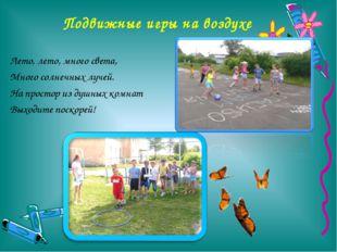 Подвижные игры на воздухе Лето, лето, много света, Много солнечных лучей. На