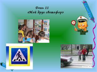 День 11 «Мой друг светофор»