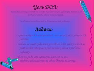 Цель ДОЛ: - воспитание школьников на основе экологической культуры России и,