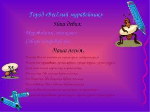 Город «Весёлый муравейник» Наш девиз: Муравейник- это класс Собери попробуй н