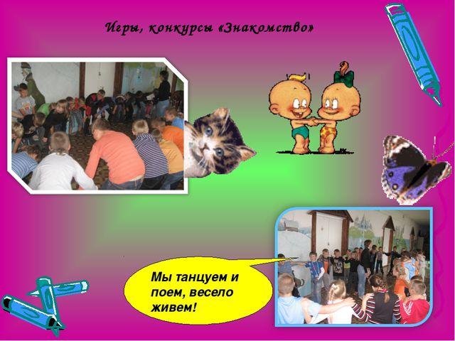 Игры, конкурсы «Знакомство» Мы танцуем и поем, весело живем!