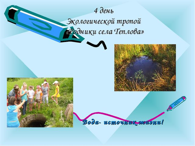 4 день Экологической тропой «Родники села Теплова» Вода- источник жизни!