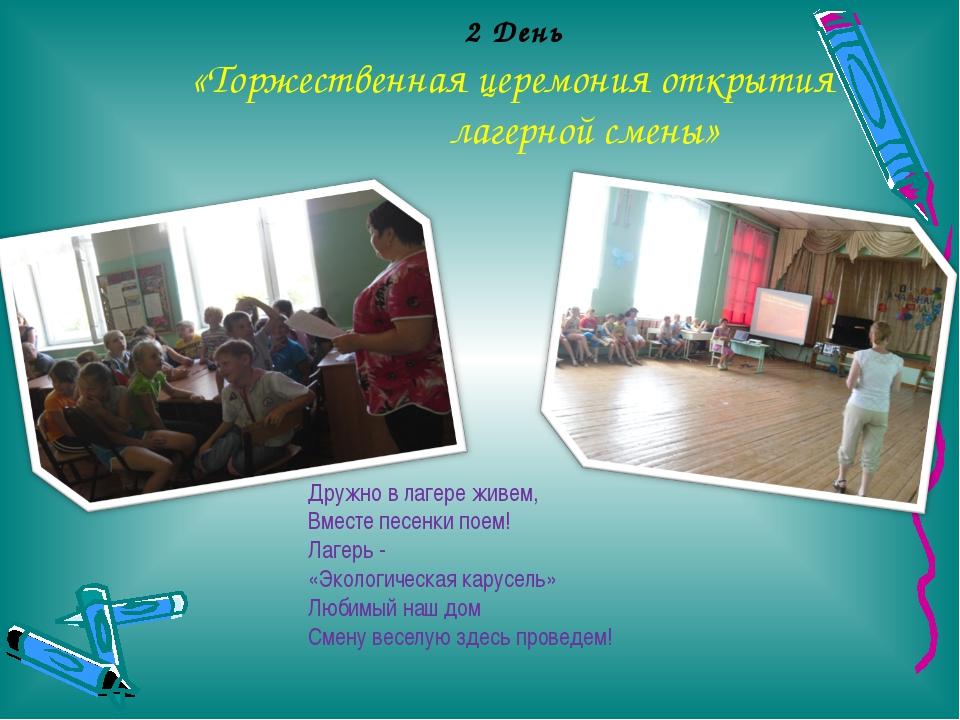 2 День «Торжественная церемония открытия лагерной смены» Дружно в лагере живе...