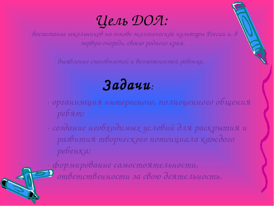 Цель ДОЛ: - воспитание школьников на основе экологической культуры России и,...