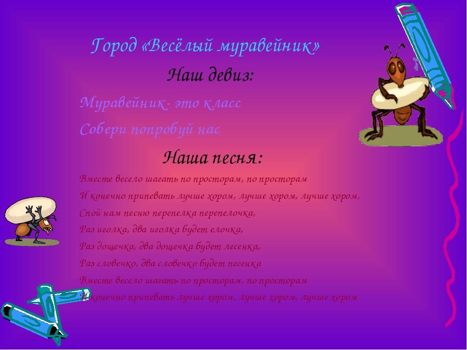 Город «Весёлый муравейник» Наш девиз: Муравейник- это класс Собери попробуй н...