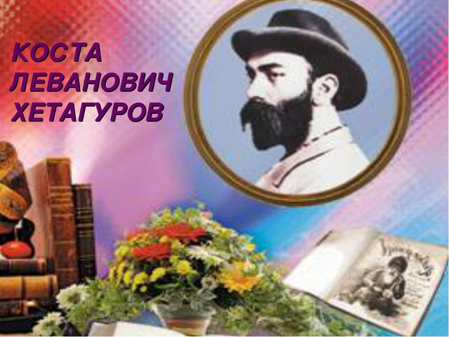 КОСТА ЛЕВАНОВИЧ ХЕТАГУРОВ