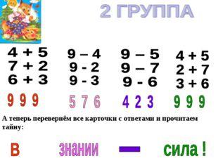 А теперь перевернём все карточки с ответами и прочитаем тайну: