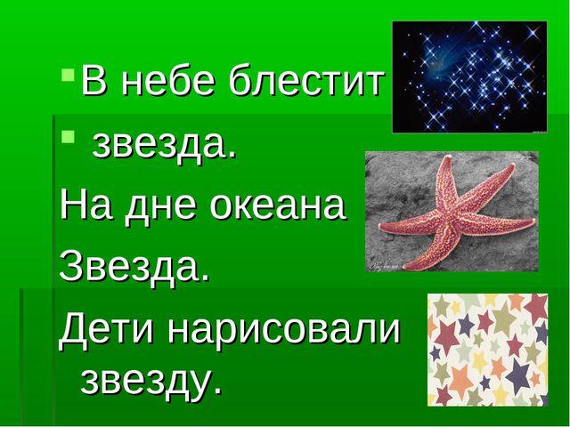 В небе блестит звезда. На дне океана Звезда. Дети нарисовали звезду.