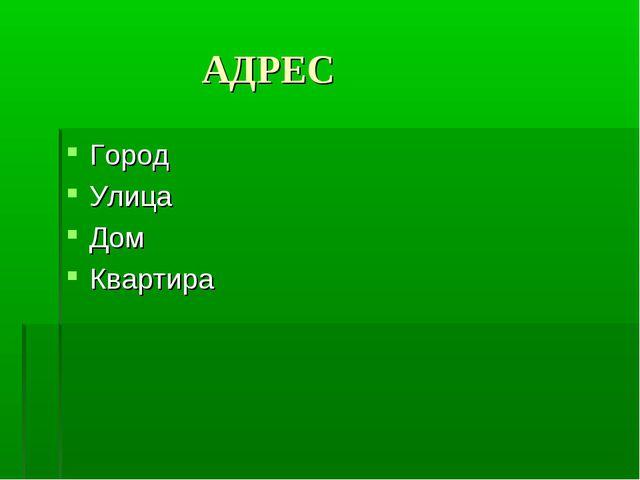 АДРЕС Город Улица Дом Квартира