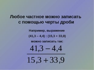 Любое частное можно записать с помощью черты дроби Например, выражение (41,3