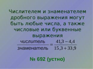 Числителем и знаменателем дробного выражения могут быть любые числа, а также