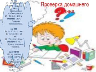 Проверка домашнего задания № 682 100% - 70% = 30% - времени было использовано