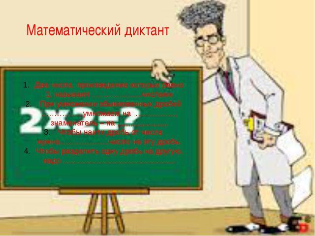Математический диктант Два числа, произведение которых равно 1, называют …………...