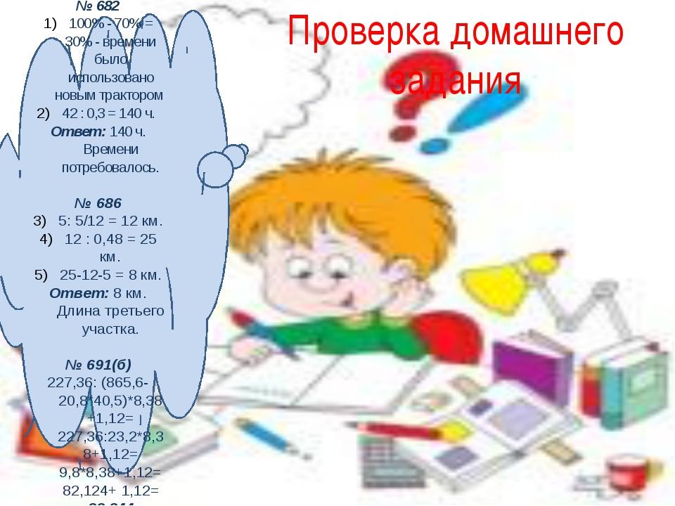 Проверка домашнего задания № 682 100% - 70% = 30% - времени было использовано...