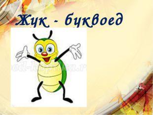 Жук - буквоед Текст слайда