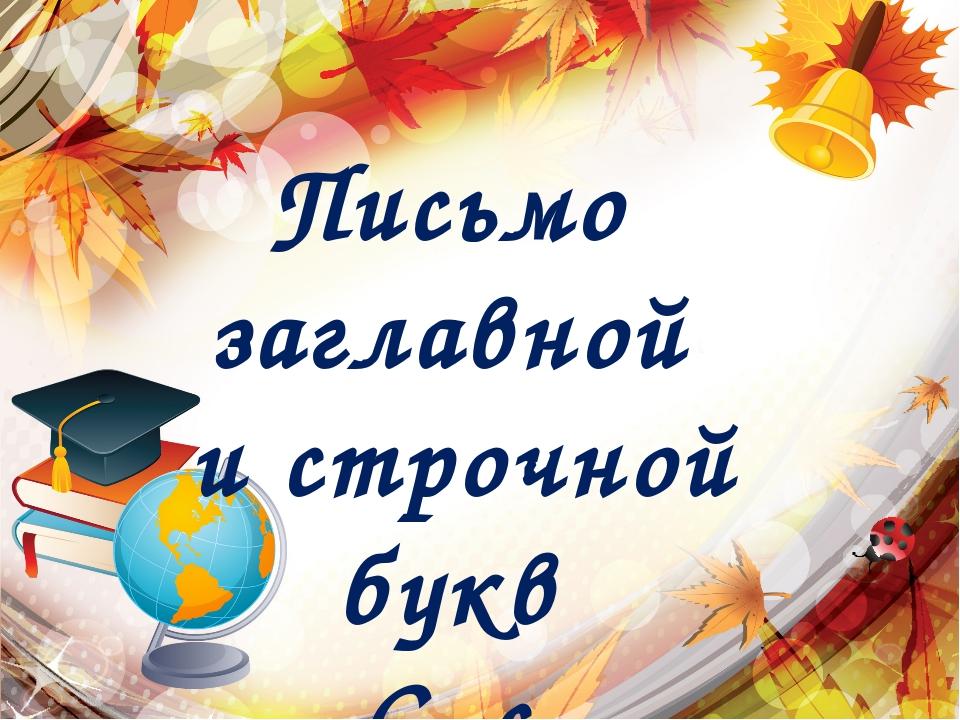 Письмо заглавной и строчной букв С, с.