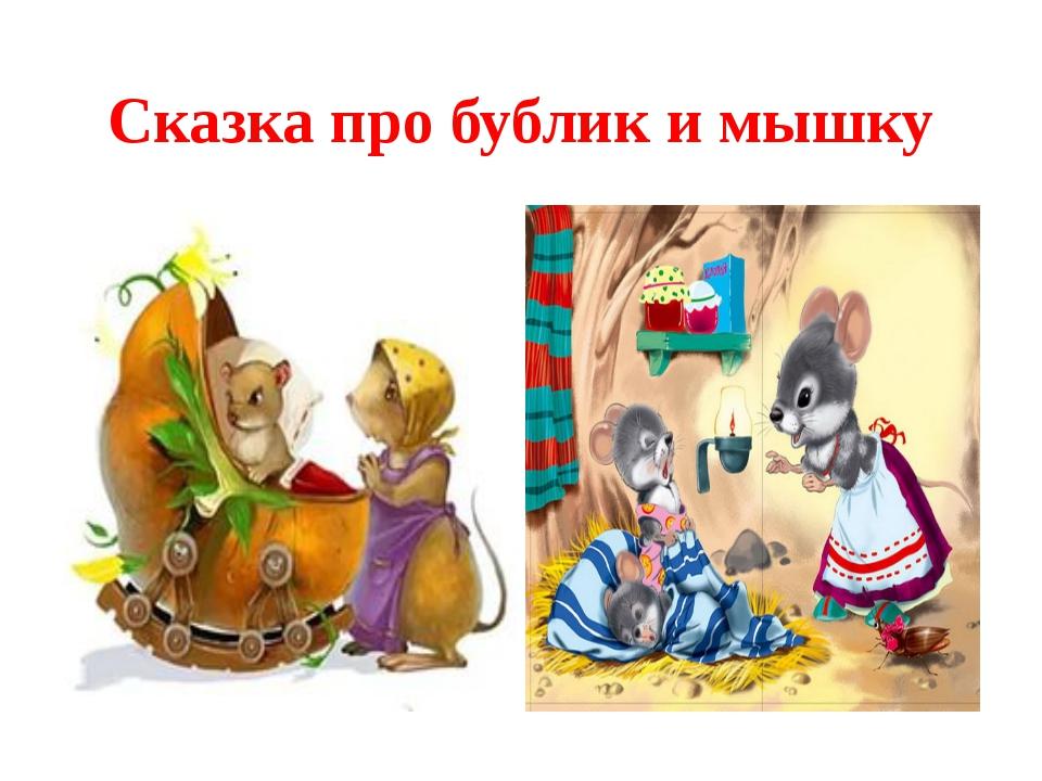 Сказка про бублик и мышку