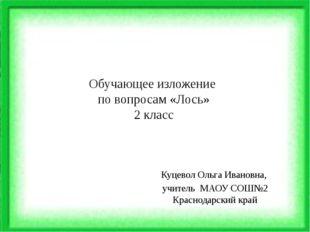 Обучающее изложение по вопросам «Лось» 2 класс Куцевол Ольга Ивановна, учите