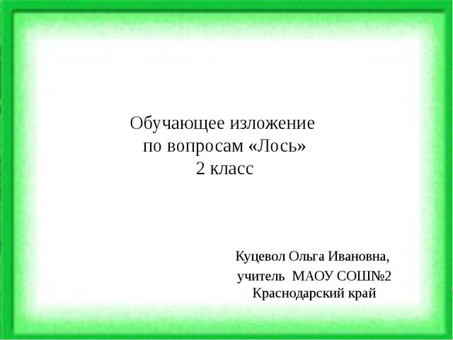 Обучающее изложение по вопросам «Лось» 2 класс Куцевол Ольга Ивановна, учите...