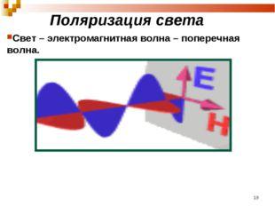 Поляризация света Свет – электромагнитная волна – поперечная волна. *