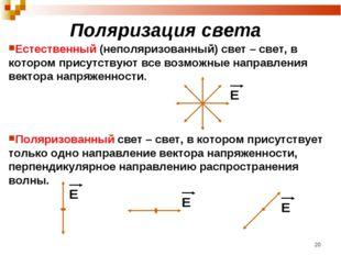 Поляризация света Естественный (неполяризованный) свет – свет, в котором прис