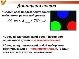Дисперсия света Белый свет представляет собой набор волн различной длины. Све
