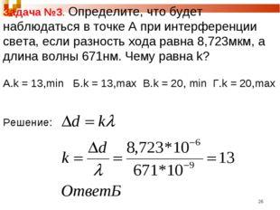 Задача №3. Определите, что будет наблюдаться в точке А при интерференции свет