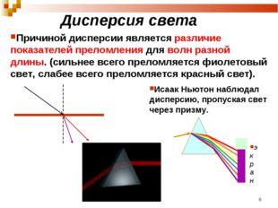 Дисперсия света Причиной дисперсии является различие показателей преломления