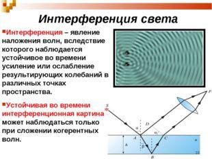 Интерференция света Интерференция – явление наложения волн, вследствие которо