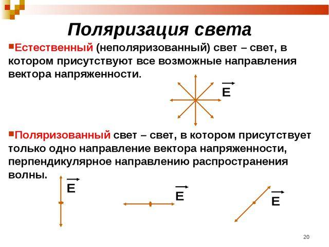 Поляризация света Естественный (неполяризованный) свет – свет, в котором прис...