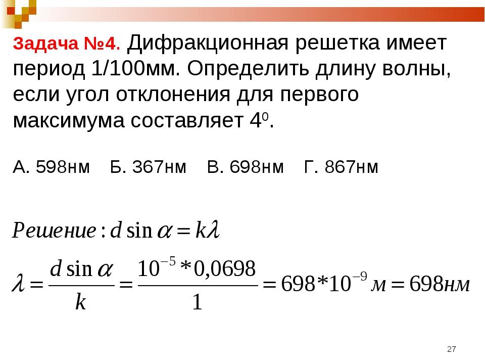 Задача №4. Дифракционная решетка имеет период 1/100мм. Определить длину волны...