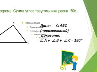 Теорема. Сумма углов треугольника равна 1800.