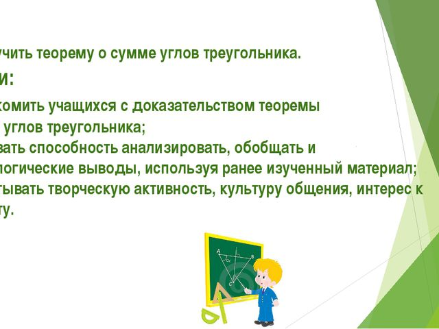 Цель: Изучить теорему о сумме углов треугольника. Задачи: • познакомить учащи...