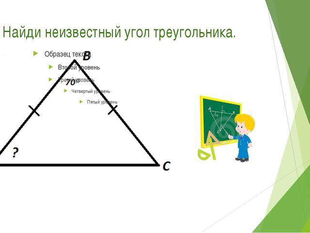 Найди неизвестный угол треугольника.