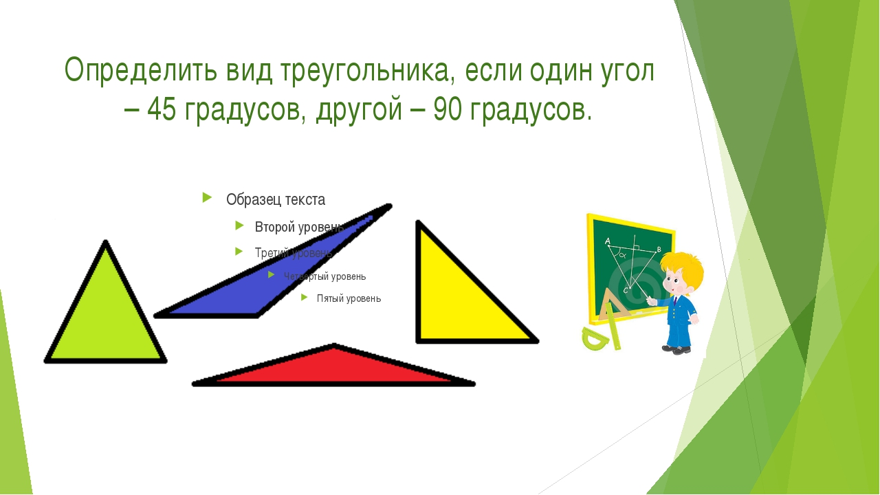 Определить вид треугольника, если один угол – 45 градусов, другой – 90 градус...