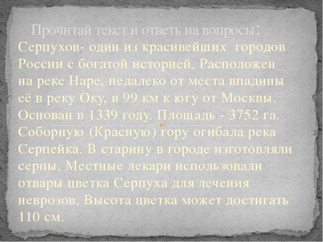 Серпухов- один из красивейших городов России с богатой историей. Расположен н...