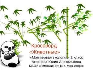 Кроссворд «Животные» «Моя первая экология» 2 класс Аксенова Юлия Анатольевна