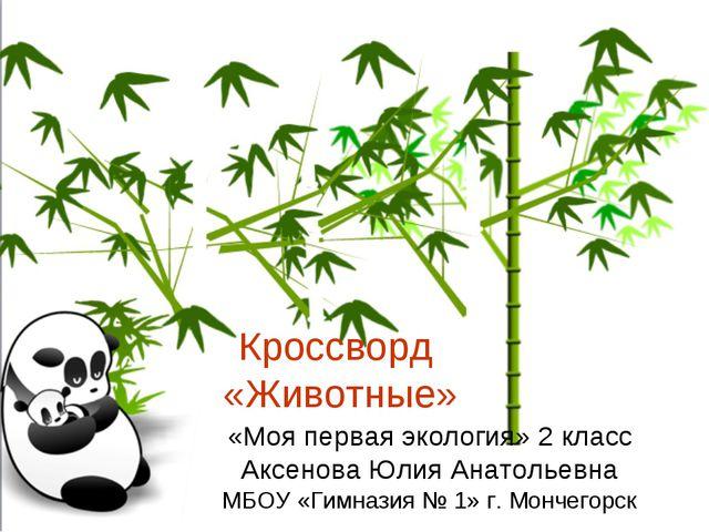Кроссворд «Животные» «Моя первая экология» 2 класс Аксенова Юлия Анатольевна...