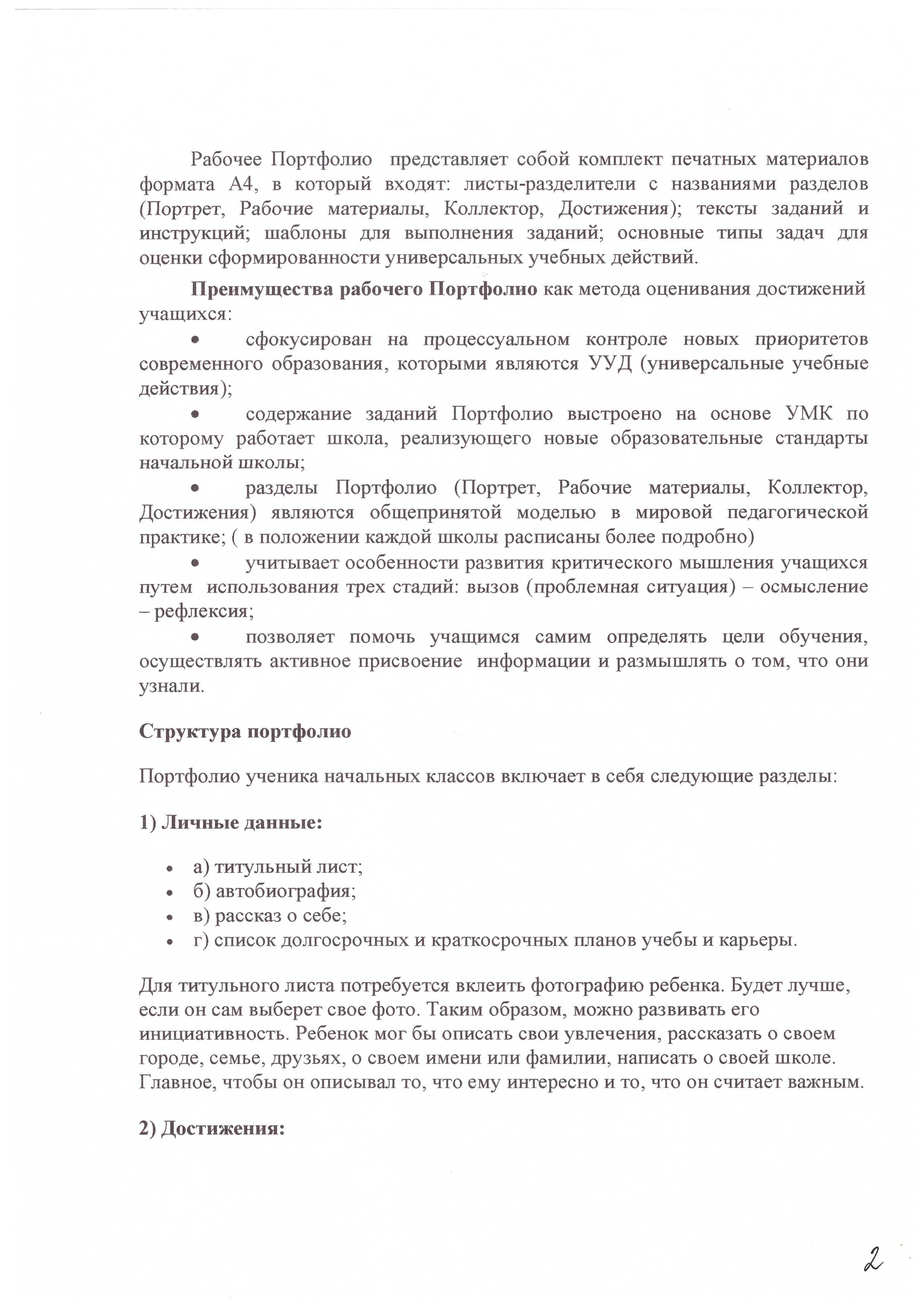 C:\Documents and Settings\Админ\Мои документы\стр.2..jpeg