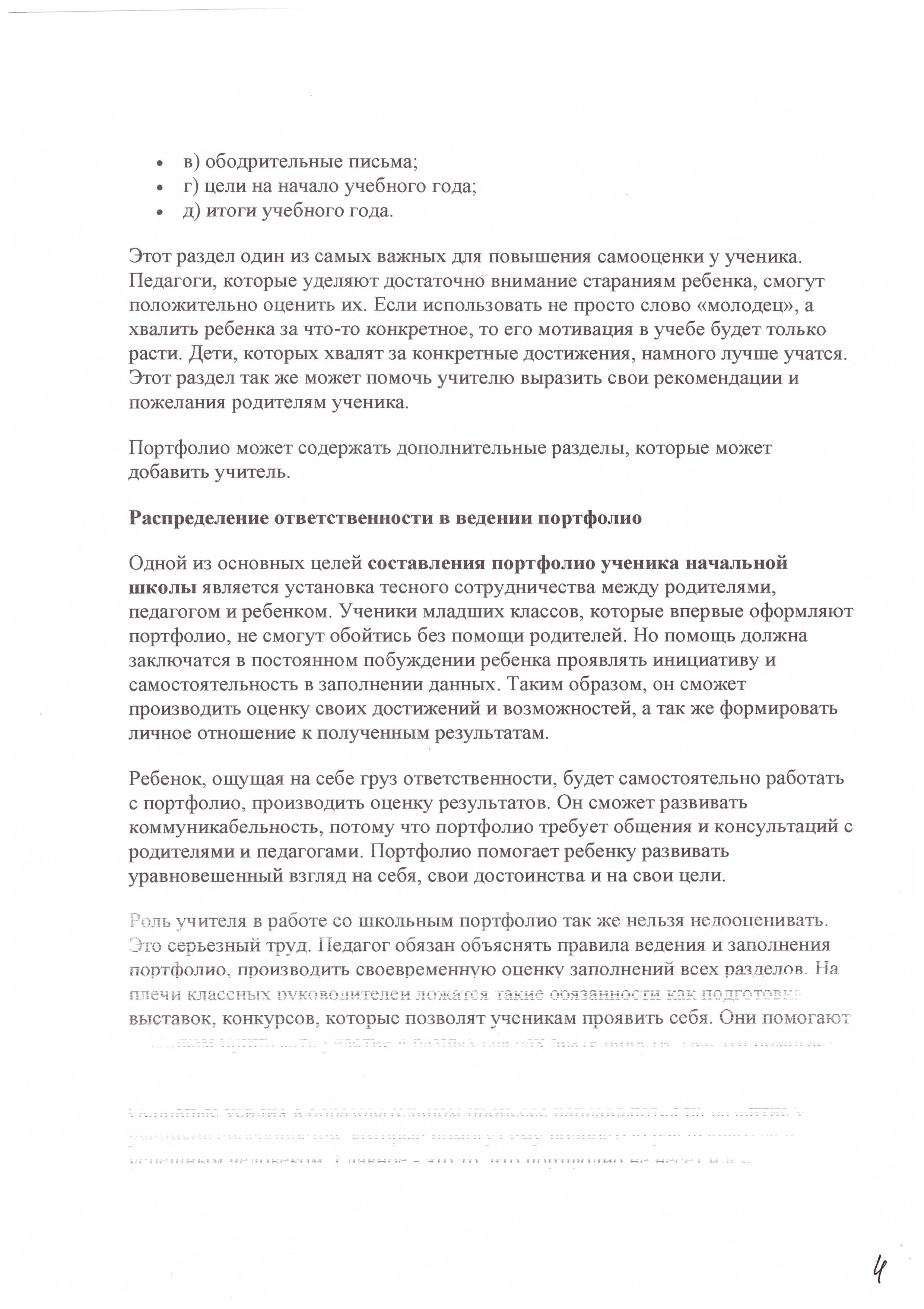 C:\Documents and Settings\Админ\Мои документы\стр.4..jpeg