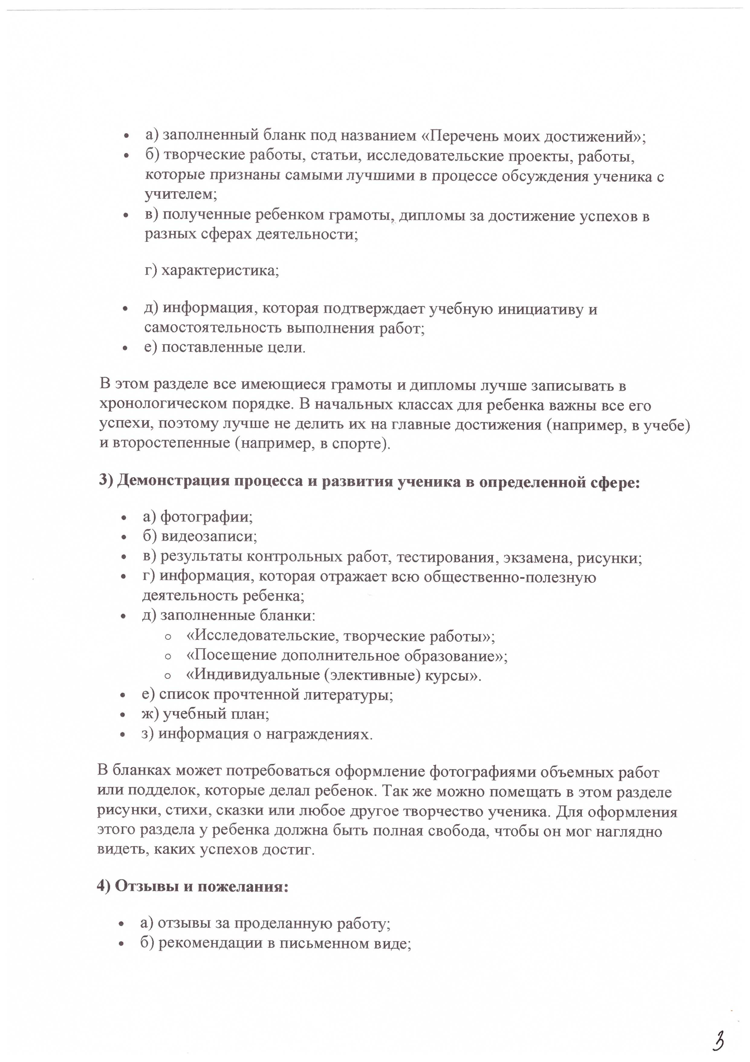 C:\Documents and Settings\Админ\Мои документы\стр.3..jpeg