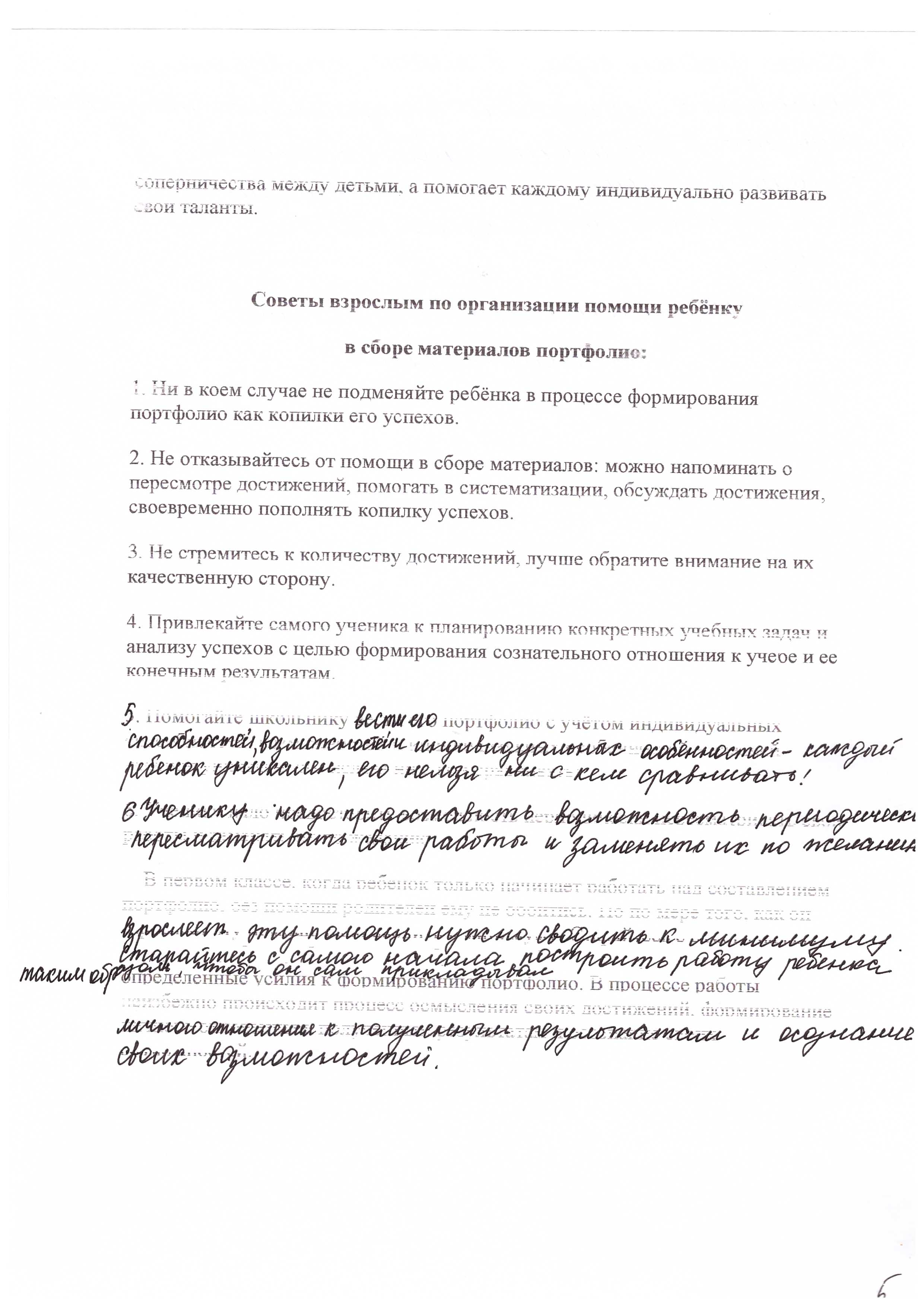 C:\Documents and Settings\Админ\Мои документы\стр.5..jpeg