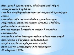 Мы, народ Казахстана, объединенный общей исторической судьбой, созидая госуда