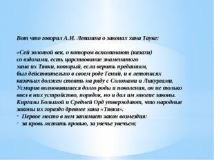 Вот что говорил А.И. Левшина о законах хана Тауке: «Сей золотой век, о которо