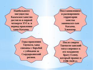 Наибольшего могущества Казахское ханство достигло в первой четверти XVI в. в