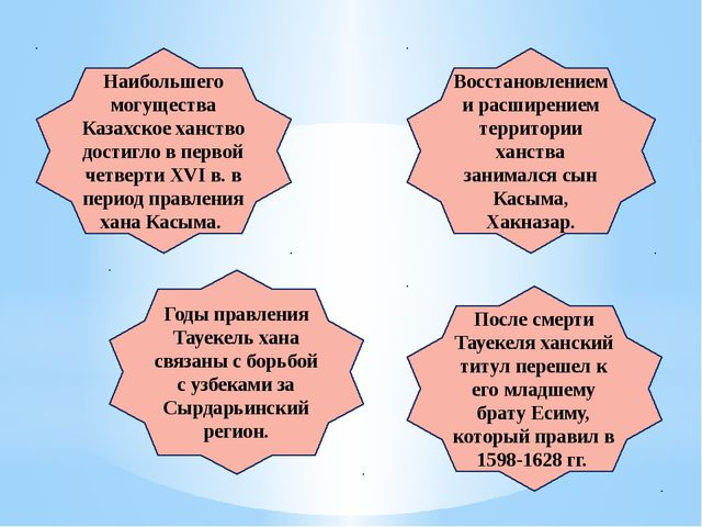 Наибольшего могущества Казахское ханство достигло в первой четверти XVI в. в...